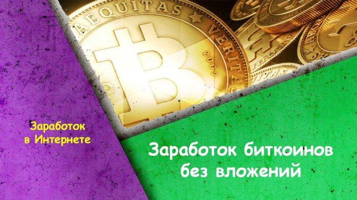 Заработок на биткоинах без вложений
