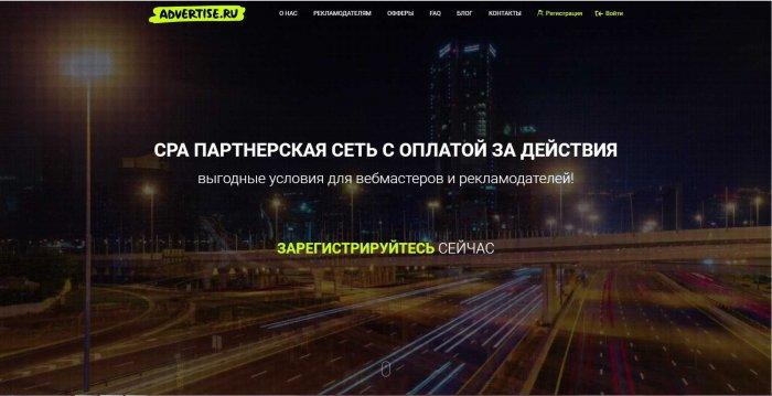 Партнерки на advertise.ru