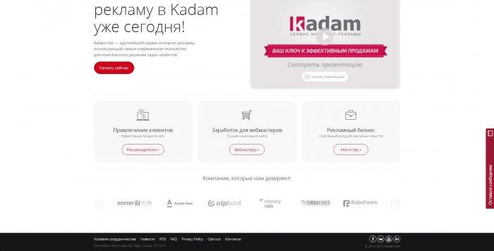 Партнерки на kadam.net