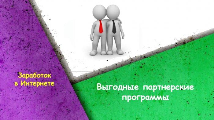 Выгодные партнерские программы