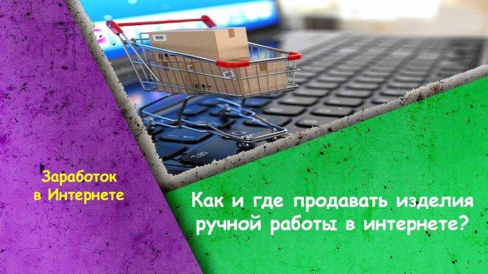 Продать в интернете изделия ручной работы