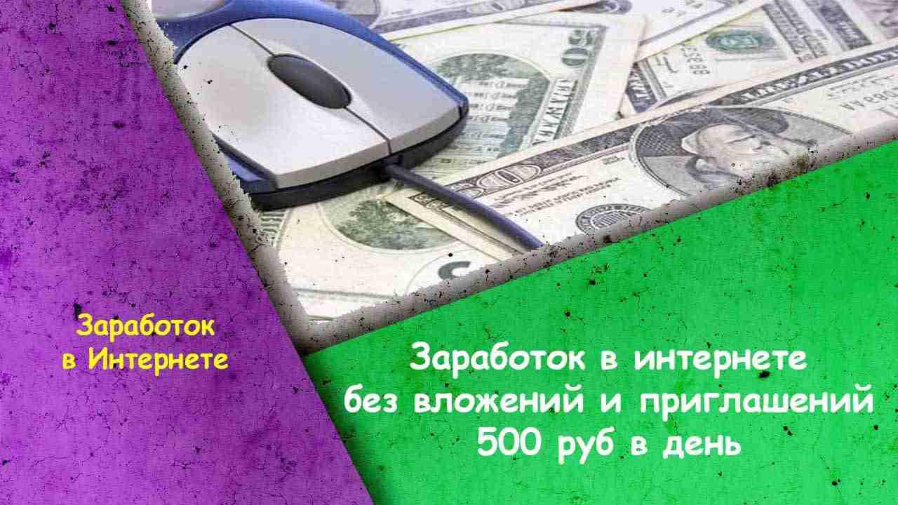 Заработок интернете без вложений 500 рублей