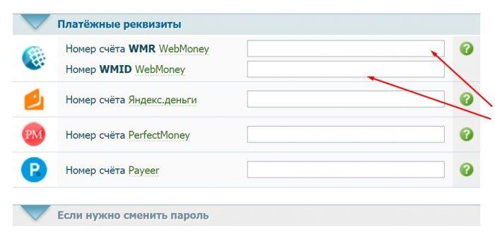 Как вывести деньги с Сеоспринт (Seosprint)?