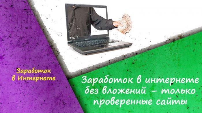 Заработок в интернете без вложений – только проверенные сайты