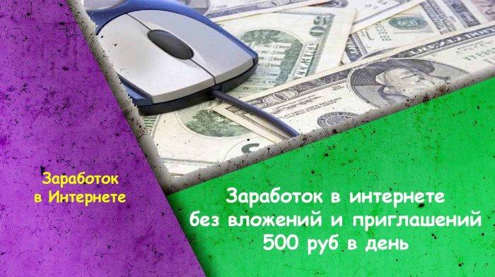 Заработок в интернете без вложений и приглашений 500 руб в день