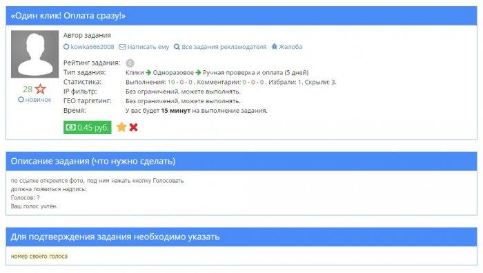 Заработок в интернете без вложений на кликах qiwi