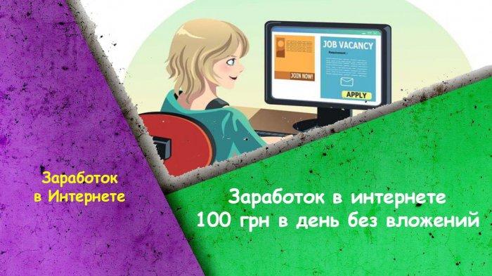 Заработок в интернете 100 грн в день без вложений