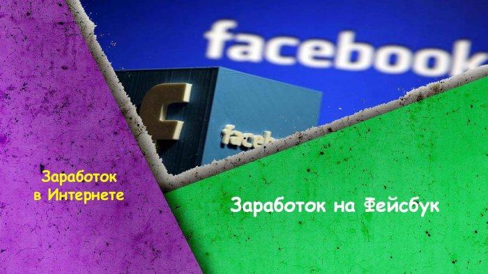 Заработок на Фейсбук
