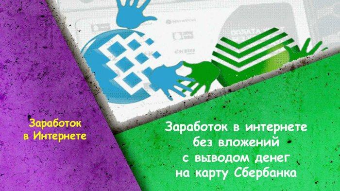 Заработать в интернете без вложений в украине обман