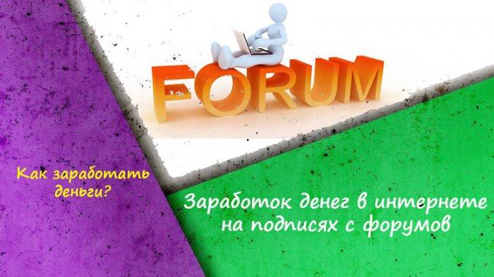 Заработок денег в интернете на подписях с форумов