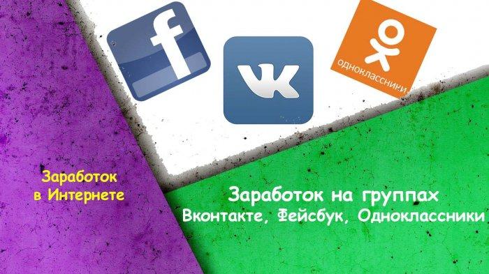 Заработок на группах Вконтакте, Фейсбук, Одноклассники