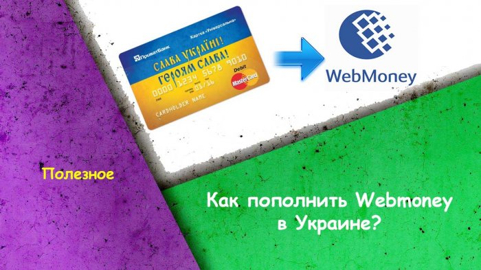 Как пополнить Webmoney в Украине?