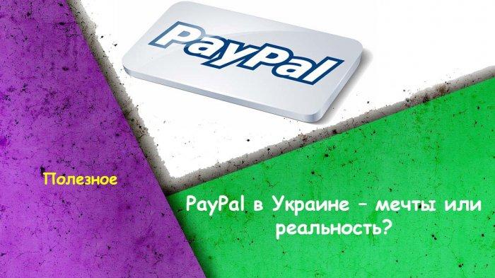 PayPal в Украине – мечты или реальность?