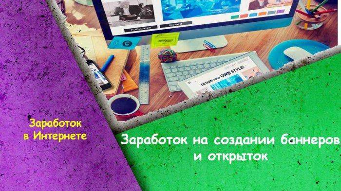 Заработок на создании баннеров и открыток