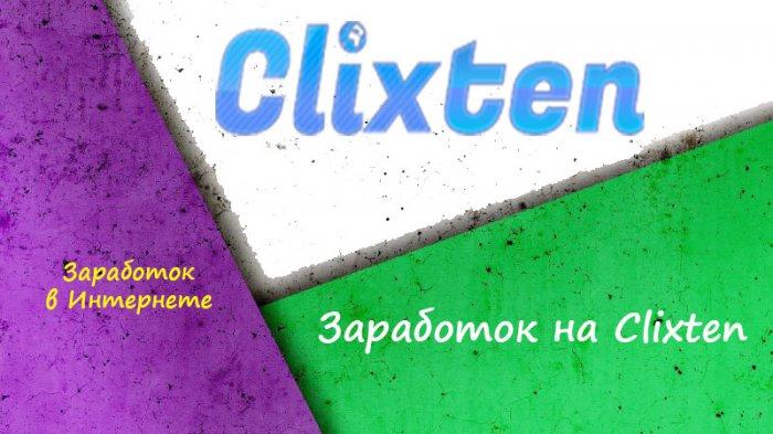 Заработок на Clixten