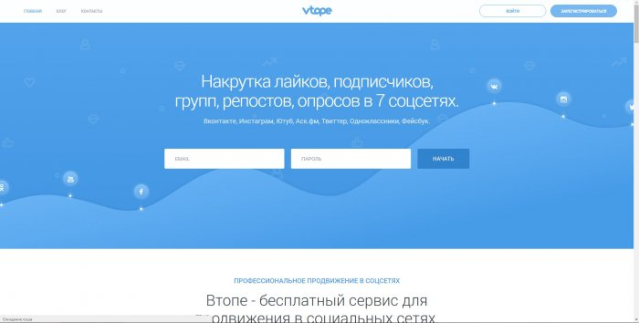 Vtope – отличный вариант для накрутки читателей в Твиттере
