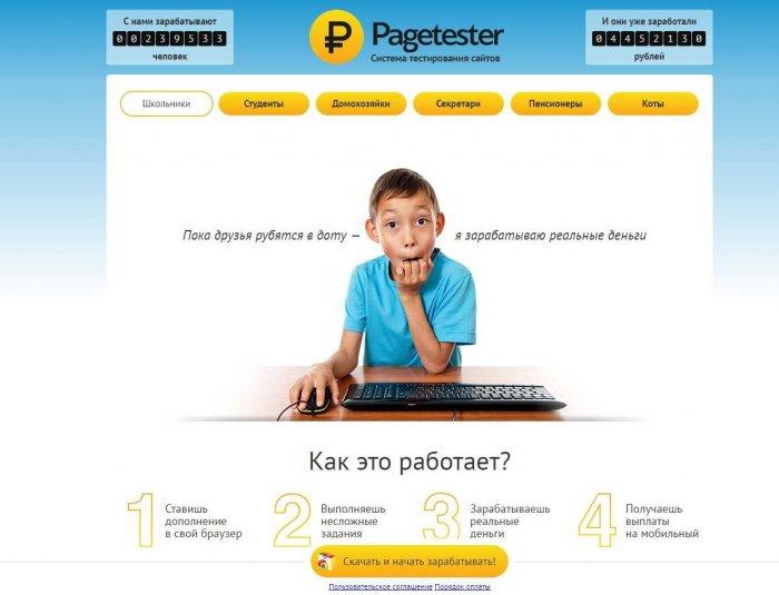 Заработок на тестировании сайтов с Pagetester