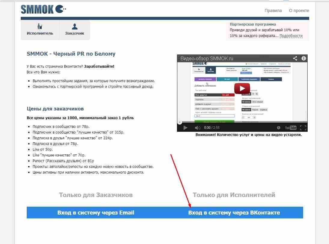 4c7a835b0628 Smmok — хороший и быстрый заработок Вконтакте