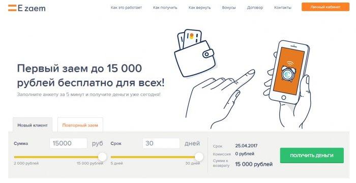 ЕЗаем – предоставляет займы размером 5-30 тысяч рублей, под 1,5% в день. Деньги