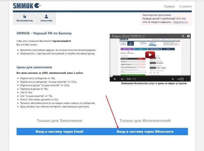 Smmok - хороший и быстрый заработок Вконтакте