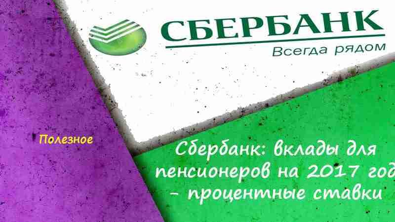 Налоговые льготы пенсионерам в псковской области