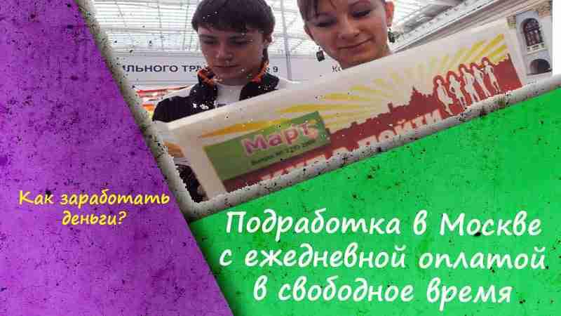 подработка на неполный рабочий день иркутск