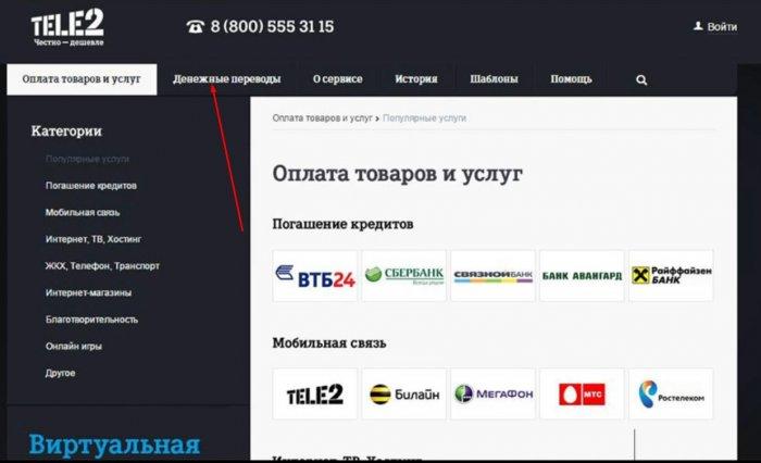 Вывод денег с Tele2 при помощи официального сайта