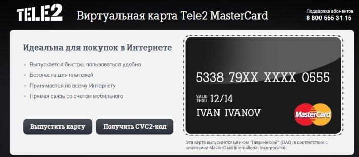Виртуальная карта «Теле2 MasterCard»