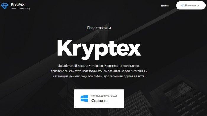 Kriptex – одна из лучших программ для майнинга