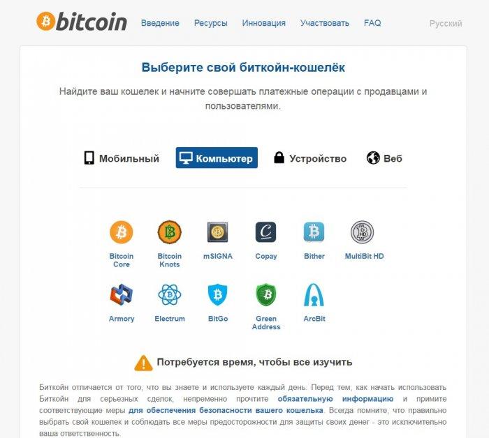 Создать кошелек биткоин на русском