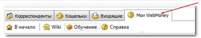 Перевод денег через Webmoney Keeper