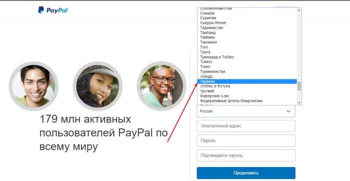 Как зарегистрироваться в PayPal Украина