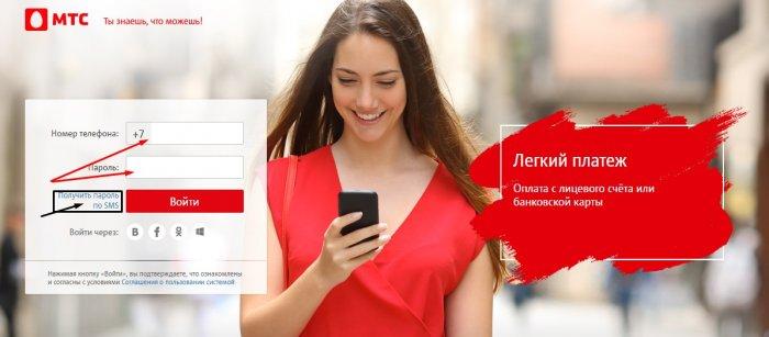 Указать номер телефона МТС, а также пароль для подтверждения входа на сервис