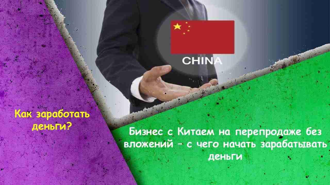 https://idco.ru/uploads/posts/2017-05/1494499420_biznes-s-kitaem-na-pereprodazhe-bez-vlozheniy-s-chego-nachat-zarabatyvat-dengi.jpg