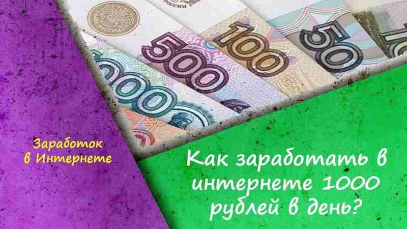 https://idco.ru/uploads/posts/2017-05/1495148626_kak-zarabotat-v-internete-1000-rubley-v-den-zarabotok-v-internete.jpg