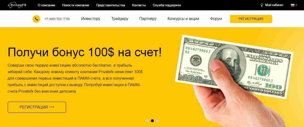 100 форекс бездепозитные программы обучения работников торговли