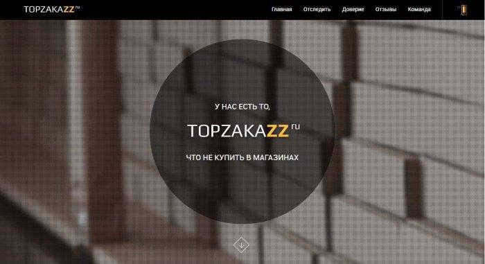 Topzakazz – еще один интернет-магазин