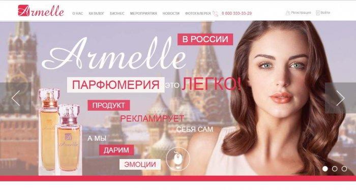 Armelle – парфюмерия и средства гигиены для мужчин и женщин