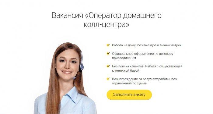 «Оператор по продаже банковских продуктов»