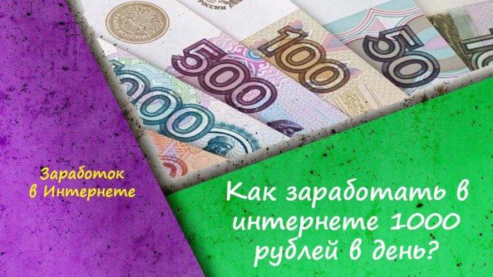Как заработать в интернете 1000 рублей в день?
