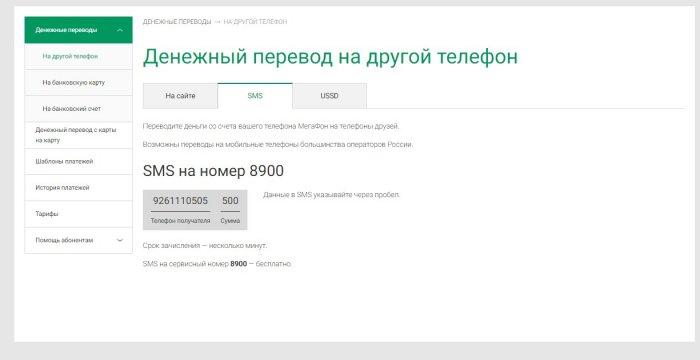 Отправляем деньги с Мегафона на МТС через СМС