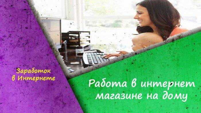 Работа в интернет магазине на дому