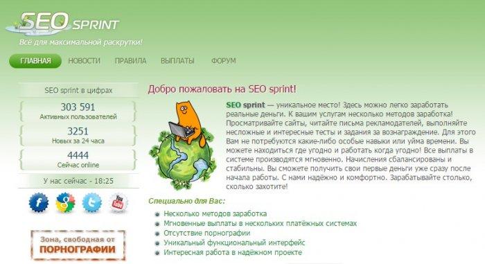 Работа на кликах-SeoSprint