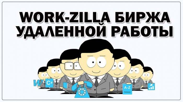 Сайт Work-Zilla