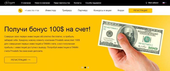 PrivateFX – бонусные 100 долларов после регистрации