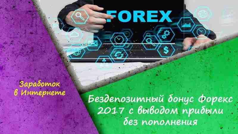 Форекс без вложений со 100 выводом прибыли лучший индикатор советник следит за всеми валютными парами форексе