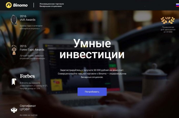 Бинарные опционы с минимальным депозитом в рублях