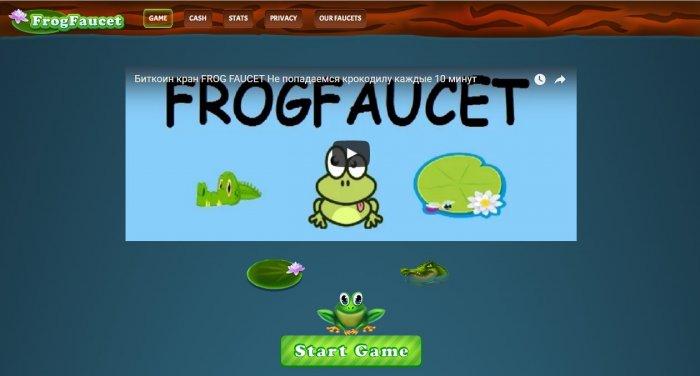 FrogFaucet