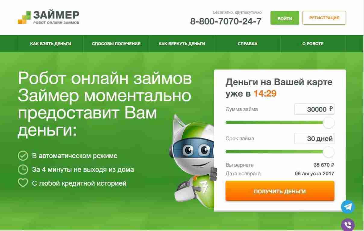 ремонт квартиры в кредит москва
