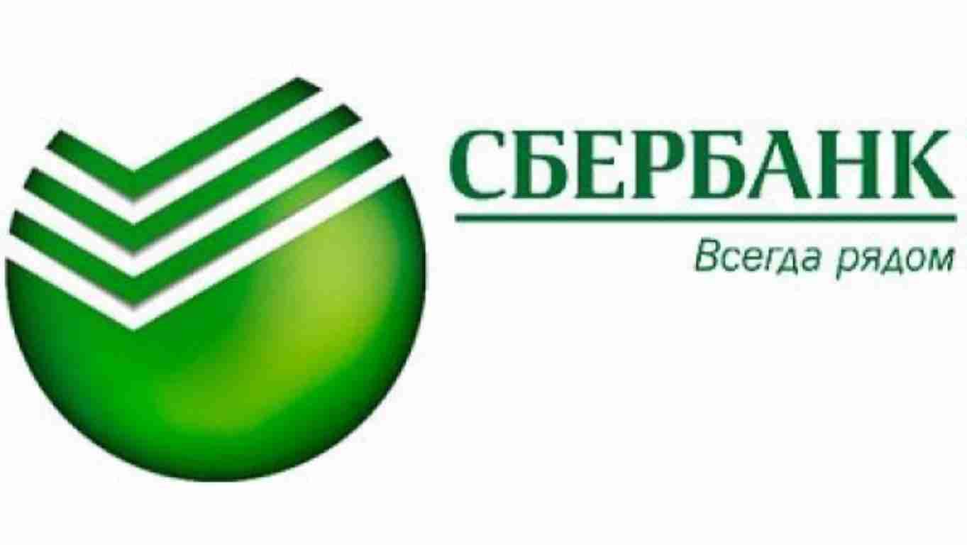 «Нецелевой кредит под залог недвижимости» от Сбербанка